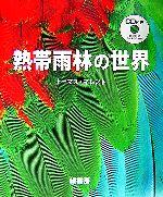熱帯雨林の世界(CD1枚付)(単行本)