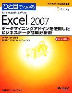ひと目でわかるMicrosoft Office Excel 2007データマイニングアドインを使用したビジネスデータ簡単分析術マイクロソフト公式解説書