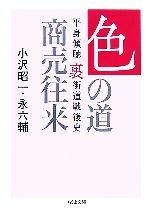 色の道商売往来 平身傾聴・裏街道戦後史(ちくま文庫)(文庫)