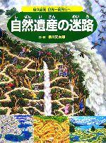 自然遺産の迷路 屋久島発 世界一周旅行へ(児童書)