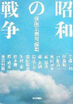 昭和の戦争 保阪正康対論集(単行本)