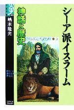 シーア派イスラーム 神話と歴史(学術選書023)(単行本)