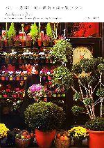 パリ一週間 花と雑貨を探す旅プラン(単行本)