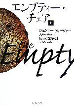 エンプティー・チェア(文春文庫)(上)(文庫)