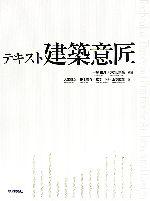 テキスト建築意匠(単行本)