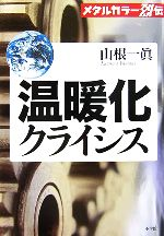 メタルカラー烈伝 温暖化クライシス(単行本)