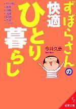 ずぼらさんの快適ひとり暮らし(成美文庫)(文庫)