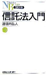 信託法入門(日経文庫)(新書)