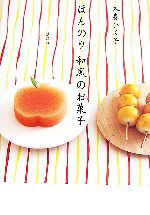ほんのり和風のお菓子(単行本)