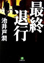 最終退行(小学館文庫)(文庫)