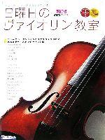 日曜日のヴァイオリン教室 ポピュラー・ソングでラクラク上達!(CD2枚付)(単行本)
