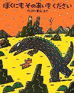 ぼくにもそのあいをください ティラノサウルスシリーズ(絵本の時間47)(児童書)