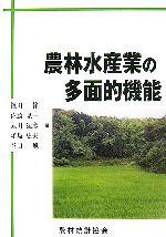 農林水産業の多面的機能(単行本)
