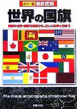 徹底図解 世界の国旗 国旗の由来・配色の意味から、正しい比率と色まで(単行本)