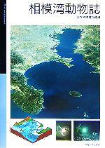 相模湾動物誌(国立科学博物館叢書)(単行本)