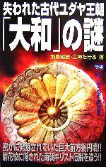 失われた古代ユダヤ王朝「大和」の謎(ムー・スーパーミステリー・ブックス)(新書)