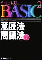 弁理士試験BASIC 第7版-意匠法・商標法(弁理士試験シリーズ)(2)(単行本)