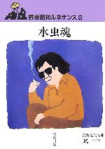 野坂昭如ルネサンス 水虫魂(岩波現代文庫 文芸113)(2)(文庫)