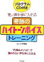 奇跡のハイトーンボイストレーニング プログラムCD付き 高い声を手に入れる(CD1枚付)(単行本)