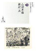 山田孝雄/新村出近代浪漫派文庫