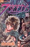 7SEEDS(セブンシーズ)(11)(フラワーCアルファ)(少女コミック)