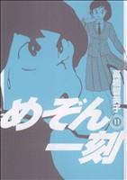 めぞん一刻(新装版)(11)ビッグC