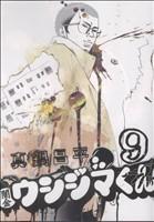 闇金ウシジマくん(9)ビッグC