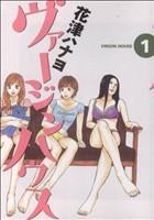 ヴァージンハウス(1)(ビッグC)(大人コミック)