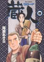 蔵人(4)ビッグC