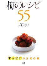 梅のレシピ55 すっぱいが元気の素(単行本)