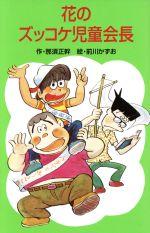 花のズッコケ児童会長(ズッコケ文庫Z-11)(児童書)