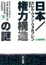 日本 権力構造の謎(ハヤカワ文庫NF)(下)(文庫)
