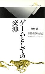 ゲームとしての交渉(丸善ライブラリー130)(新書)