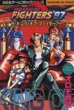 ザ・キング・ウブ・ファイターズ'97 コミックアンソロジー オロチ終焉(SC火の玉ゲームC)(大人コミック)