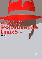 マスタリングRed Hat Enterprise Linux 5(単行本)