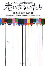 老いたるいたち ベスト・エッセイ(2007)(単行本)