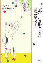 芥川龍之介短篇集(単行本)