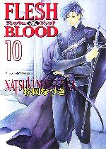 FLESH&BLOOD(キャラ文庫)(10)(文庫)