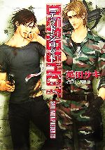 DEADSHOT DEADLOCK3(キャラ文庫)(文庫)