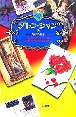 ダレン・シャン 運命の息子(小学館ファンタジー文庫)(12)(児童書)
