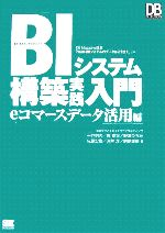 BIシステム構築実践入門 eコマースデータ活用編 DB Magazine連載「Web‐DBシステムのデータはこう使え」より(DB Magazine SELECTION)(単行本)