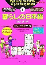 暮らしの日本語指さし会話帳 フィリピン語版(1)(単行本)
