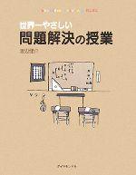 世界一やさしい問題解決の授業(単行本)