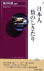 日本人 数のしきたり(青春新書INTELLIGENCE)(新書)