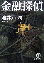 金融探偵(徳間文庫)(文庫)