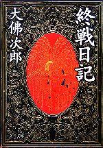 終戦日記(文春文庫)(文庫)