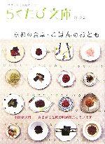 京都の食卓・ごはんのおとも(らくたび文庫)(文庫)