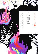 日本の古典をよむ 古事記(1)(単行本)
