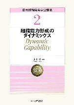 組織能力形成のダイナミックスDynamic Capability日本情報経営学会叢書