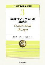 組織コンテクストの再構成Contextual Design日本情報経営学会叢書